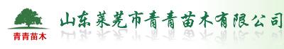 山东莱芜市青青beplay体育手机版有限公司